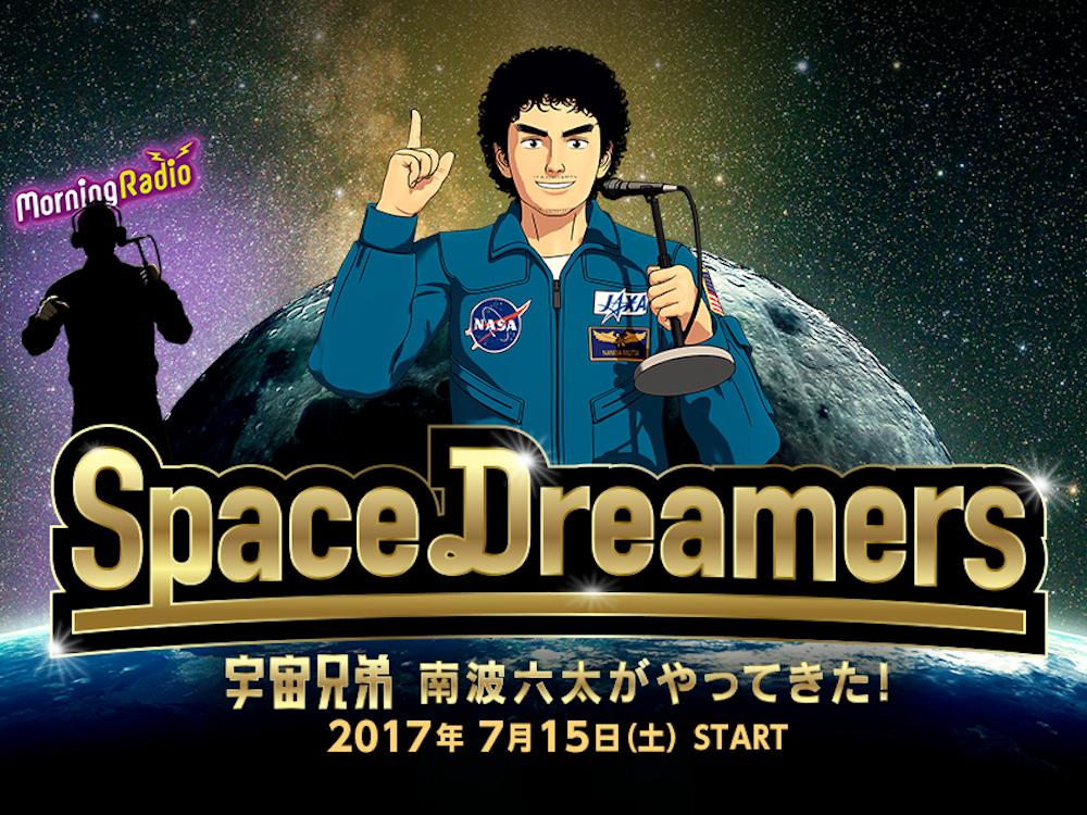 いよいよ本日7月15日より『宇宙兄弟』プラネタリウム上映開始!