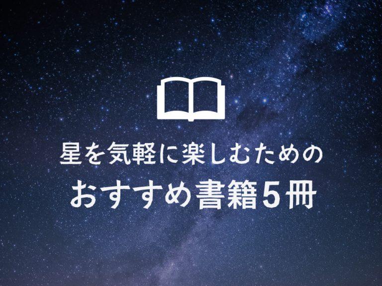星を気軽に楽しむためのおすすめ書籍5冊☆