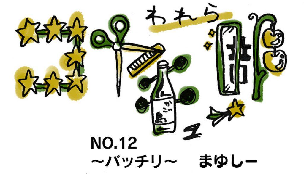 【アシスタント漫画】われらコヤチュー部 〜No.12 バッチリ〜