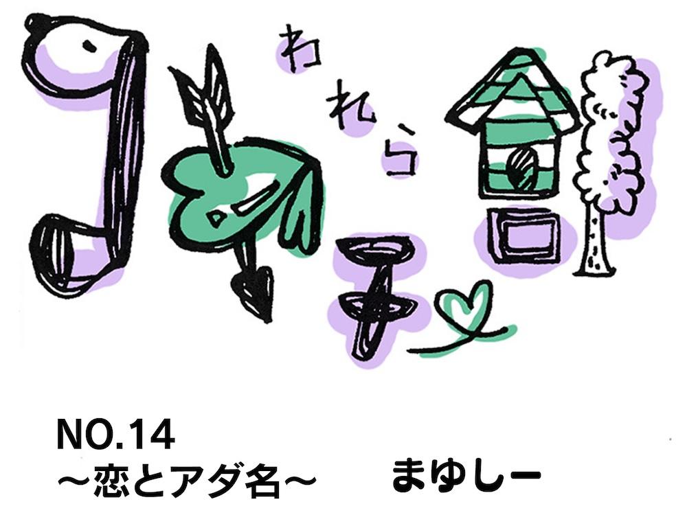 【アシスタント漫画】われらコヤチュー部 〜No.14 恋とアダ名〜