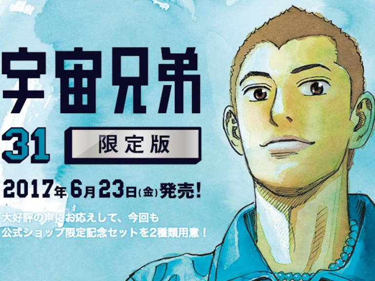 【超リアルに再現!】『宇宙兄弟31巻』記念セットはブライアン人形!!