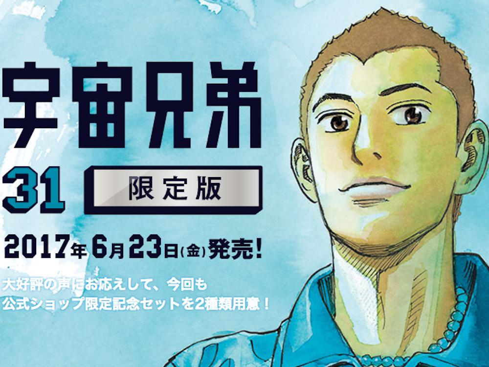『宇宙兄弟』31巻発売まであと少し!予約限定アイテムをチェックしよう☆