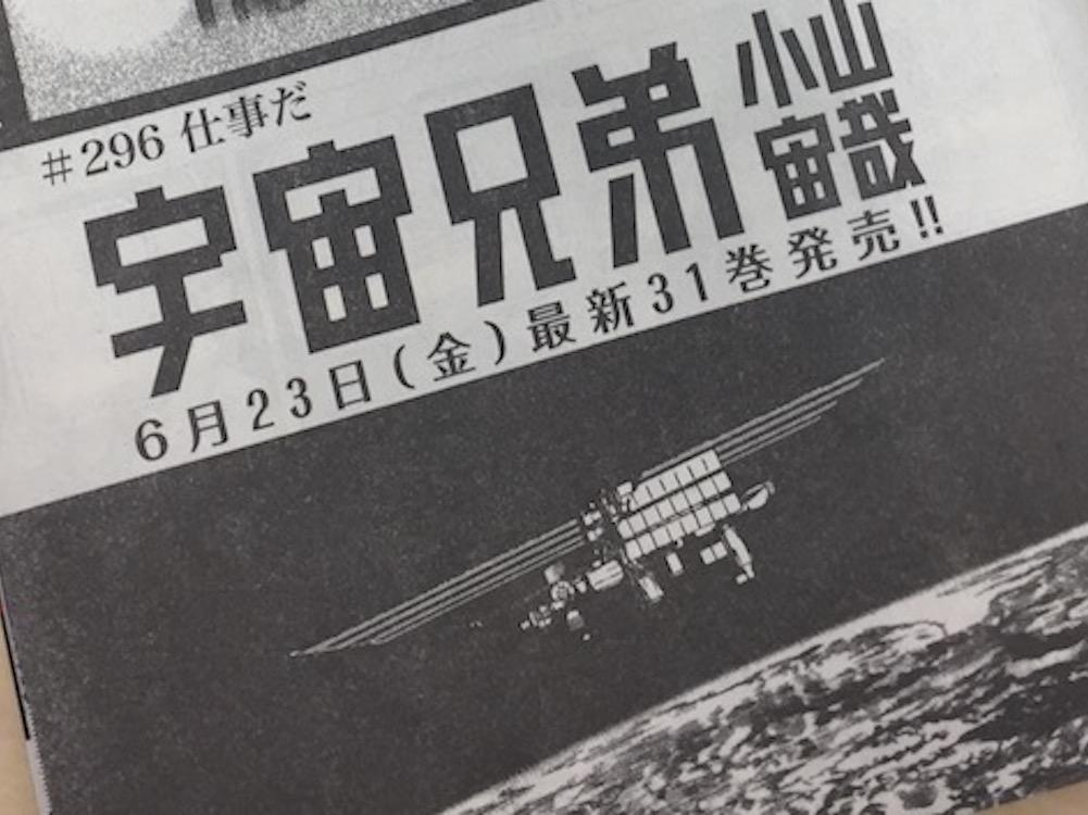 本日6月1日発売のモーニング27号に『宇宙兄弟』最新話掲載!生原稿プチ公開♪