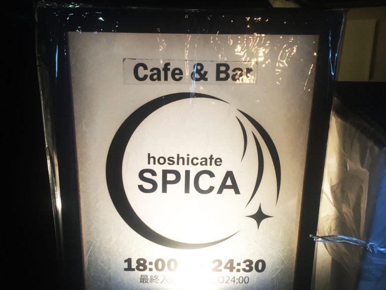 星を見ながらお酒を楽しむ☆星カフェSPICAに行ってきました!
