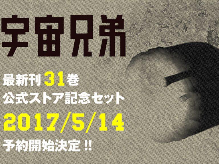 最新31巻公式ストア限定記念アイテム・続報到着!