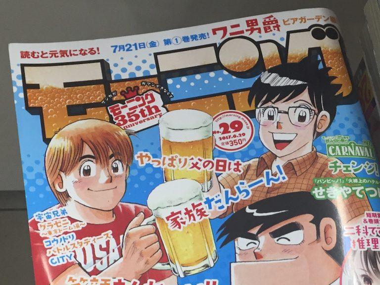 本日6月15日発売のモーニング29号に『宇宙兄弟』最新話掲載!生原稿プチ公開♪