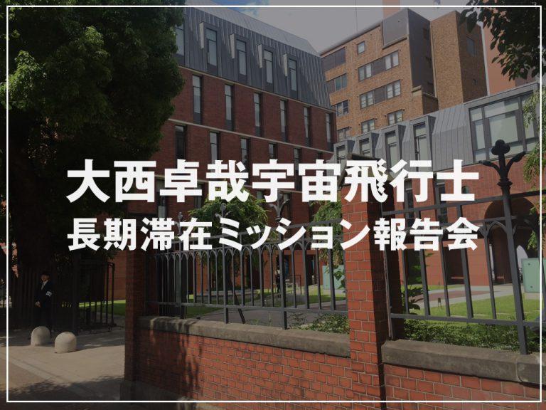 東京大学×JAXA!大西卓哉宇宙飛行士による、長期滞在ミッション報告会