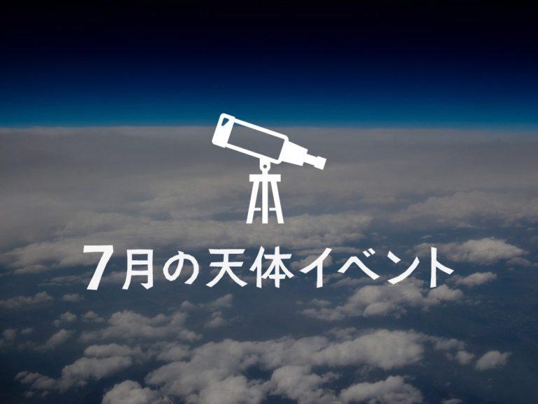 宇宙を考える!7月天体イベント情報☆
