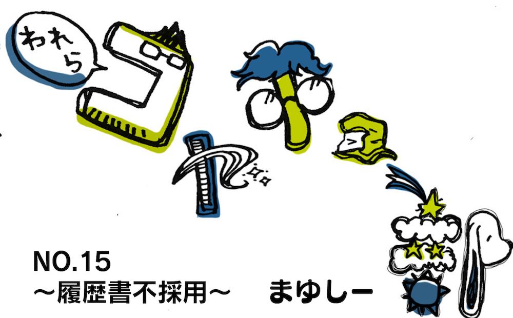 【アシスタント漫画】われらコヤチュー部 No.15 〜 履歴書不採用 〜