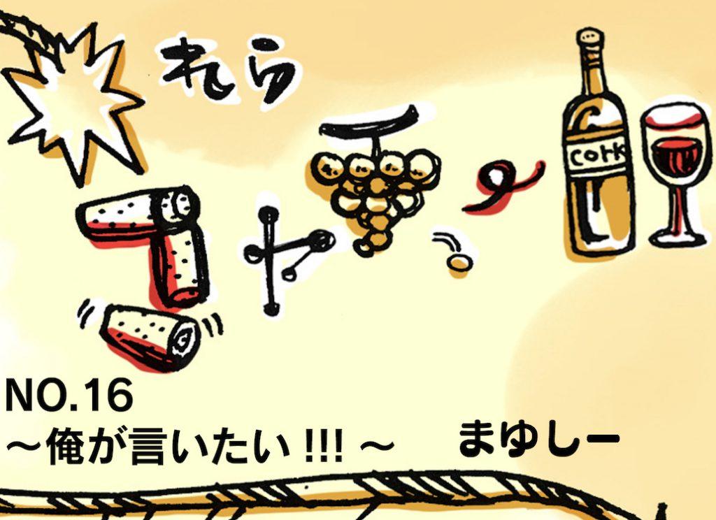 【アシスタント漫画】われらコヤチュー部 No.16 〜 俺が言いたい!!! 〜