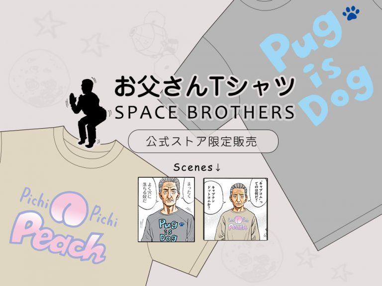 夏がもっと楽しくなる★小山宙哉監修「宇宙兄弟お父さんTシャツ」新登場!