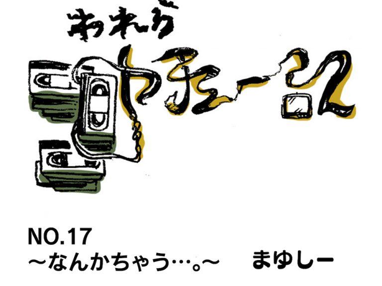 【アシスタント漫画】われらコヤチュー部 No.17 〜 なんかちゃう…。 〜