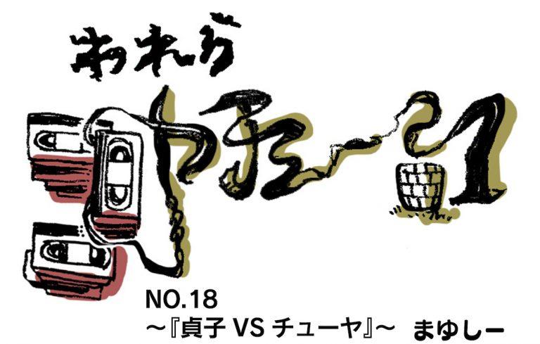 【アシスタント漫画】われらコヤチュー部 No.18 〜 『貞子VSチューヤ』 〜