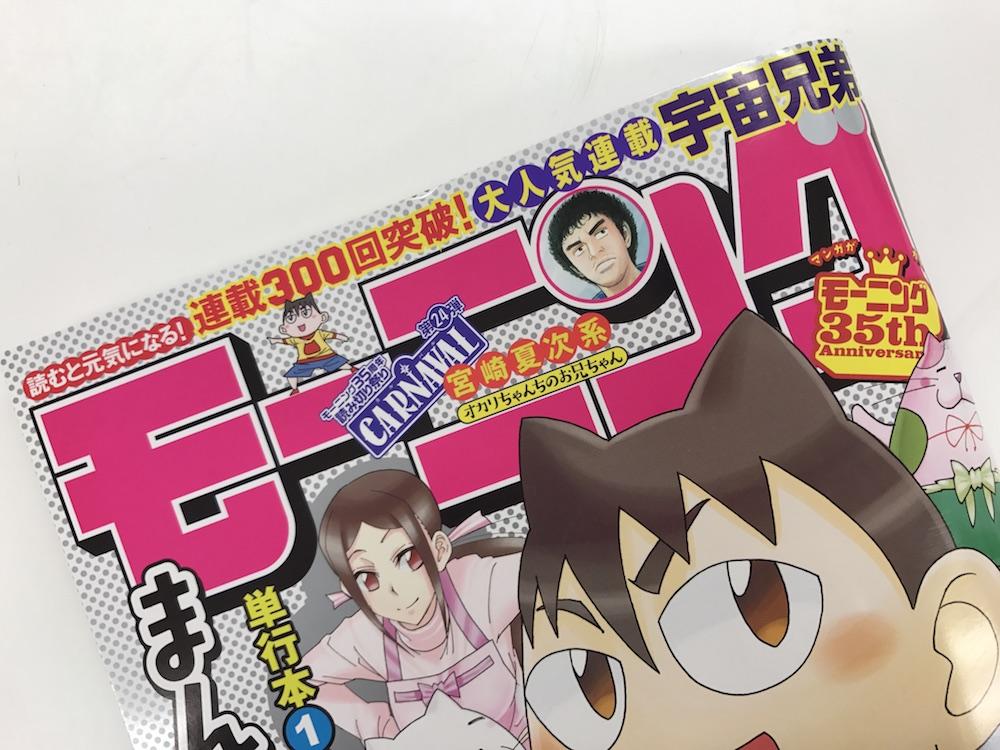 本日8月31日発売の「モーニング」に『宇宙兄弟』301話が掲載!