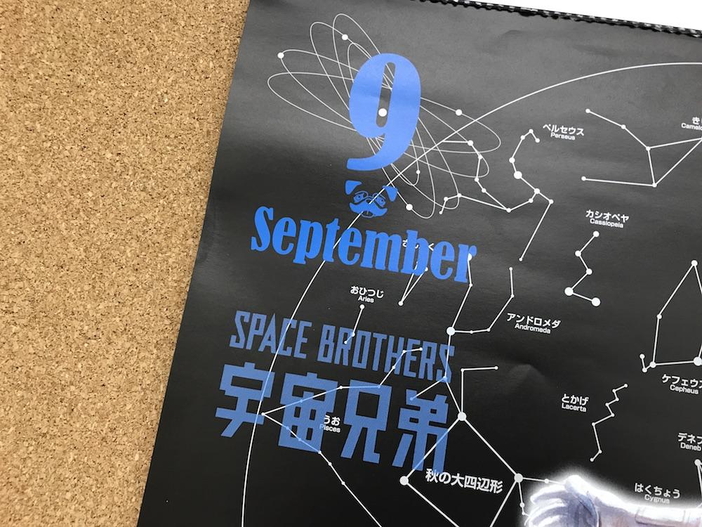 今日から9月☆壁掛けカレンダーのデザインは…?