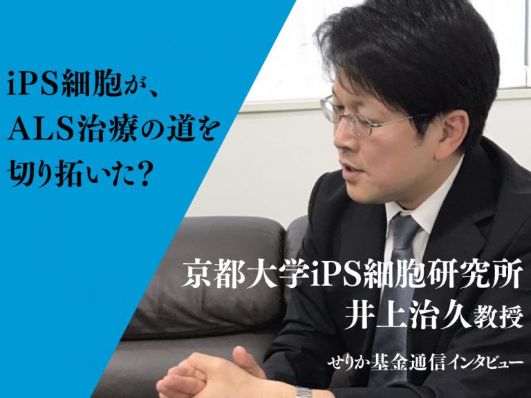 【宇宙兄弟×ALSプロジェクト『 #せりか基金 通信』更新!】