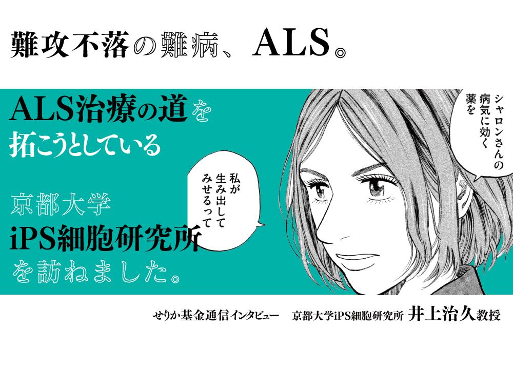 せりか基金通信インタビュー「難攻不落の難病ALS。治療法につながる病態がわかったということでしょうか」京大iPS細胞研究所 井上治久教授(後編)