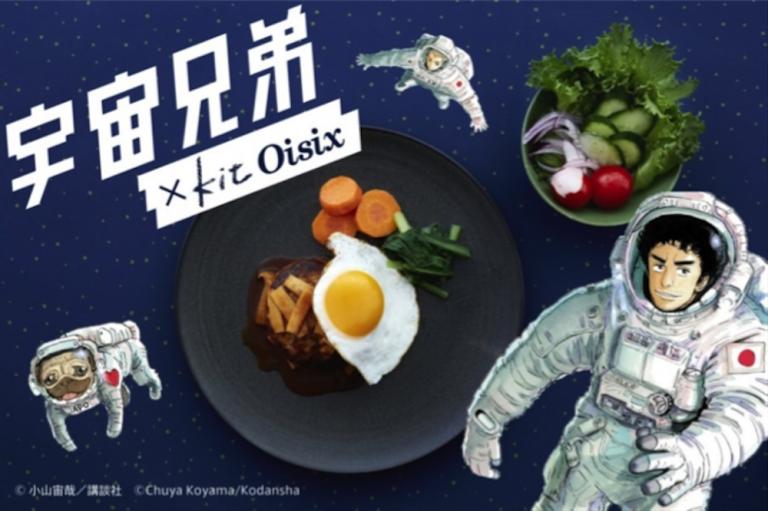 宇宙兄弟メシkit誕生!食欲の秋に本格的な味わいを楽しんでみませんか?