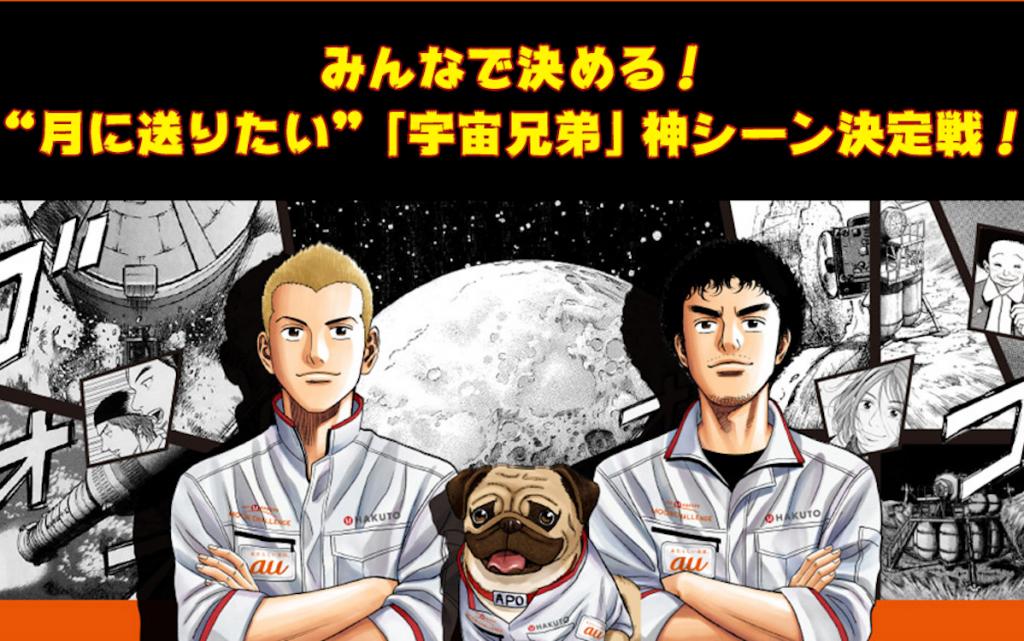 """「みんなで決める!""""月に送りたい""""『宇宙兄弟』神シーン決定戦!」に投票しよう!"""