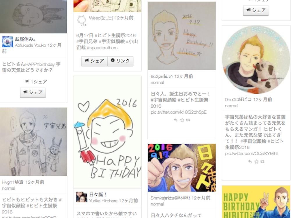 9月17日はヒビトの誕生日☆似顔絵とメッセージを送ろう^^