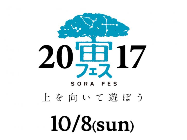 【今年も出店決定】宙フェス2017に宇宙兄弟公式ストアが登場!