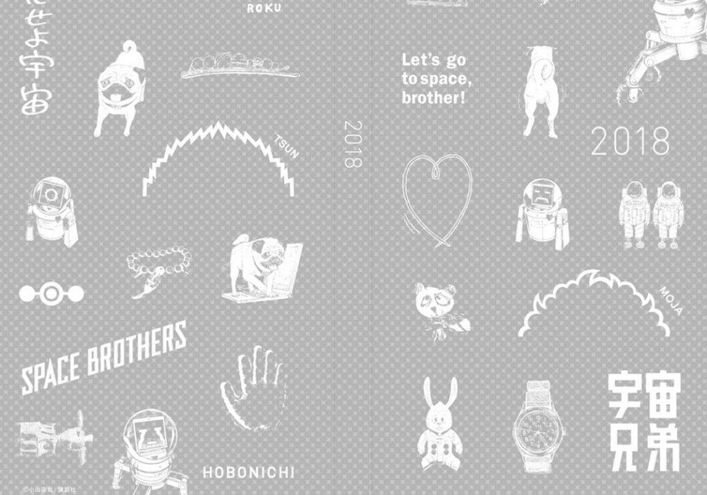 2018年の手帳はコレで決まり♪「ほぼ日手帳 宇宙兄弟版」お見せします!