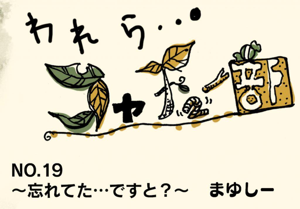 【アシスタント漫画】われらコヤチュー部 No.19 〜 『忘れてた…ですと?』 〜