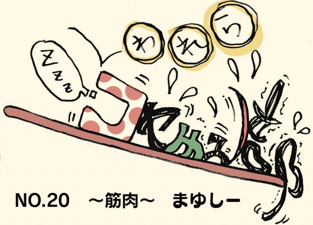 【アシスタント漫画】われらコヤチュー部 No.20 〜 『筋肉』 〜