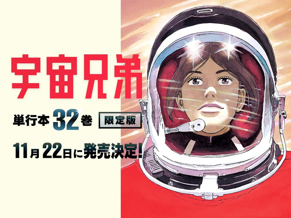 \\『宇宙兄弟32巻』記念セット 予約開始!!!//