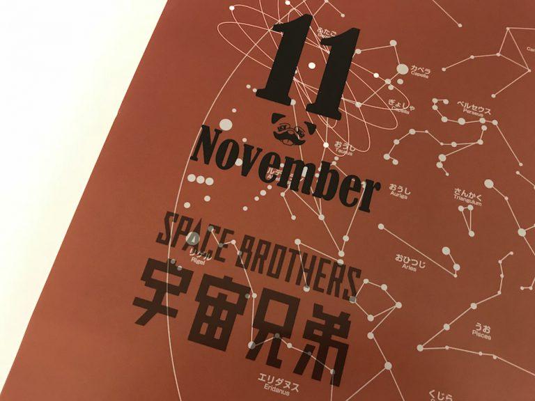 今日から11月☆壁掛けカレンダーのデザインは…?