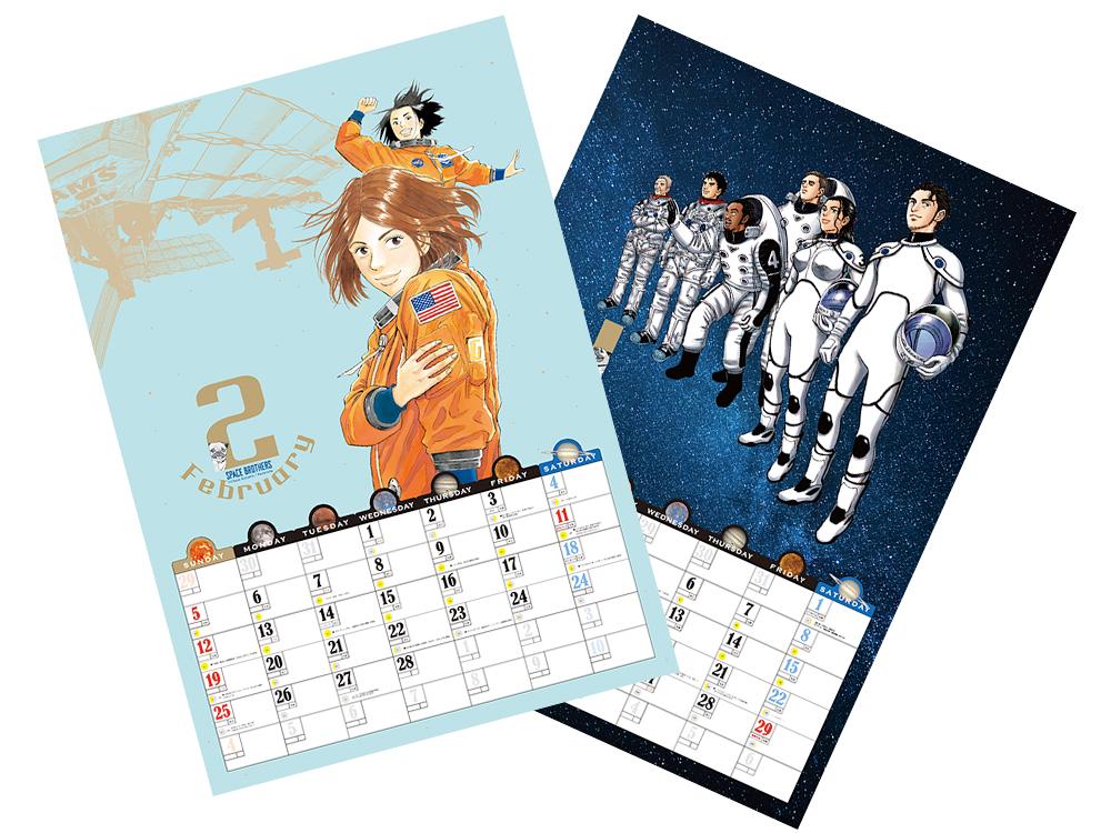 戌(いぬ)年にちなんだアポのあしらいに注目★『宇宙兄弟カレンダー2018』壁掛けタイプ