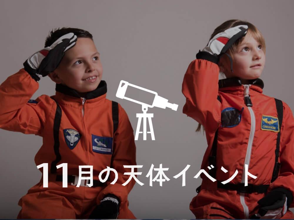 『宇宙兄弟』企画展も11月まで!気になる天体イベント情報☆