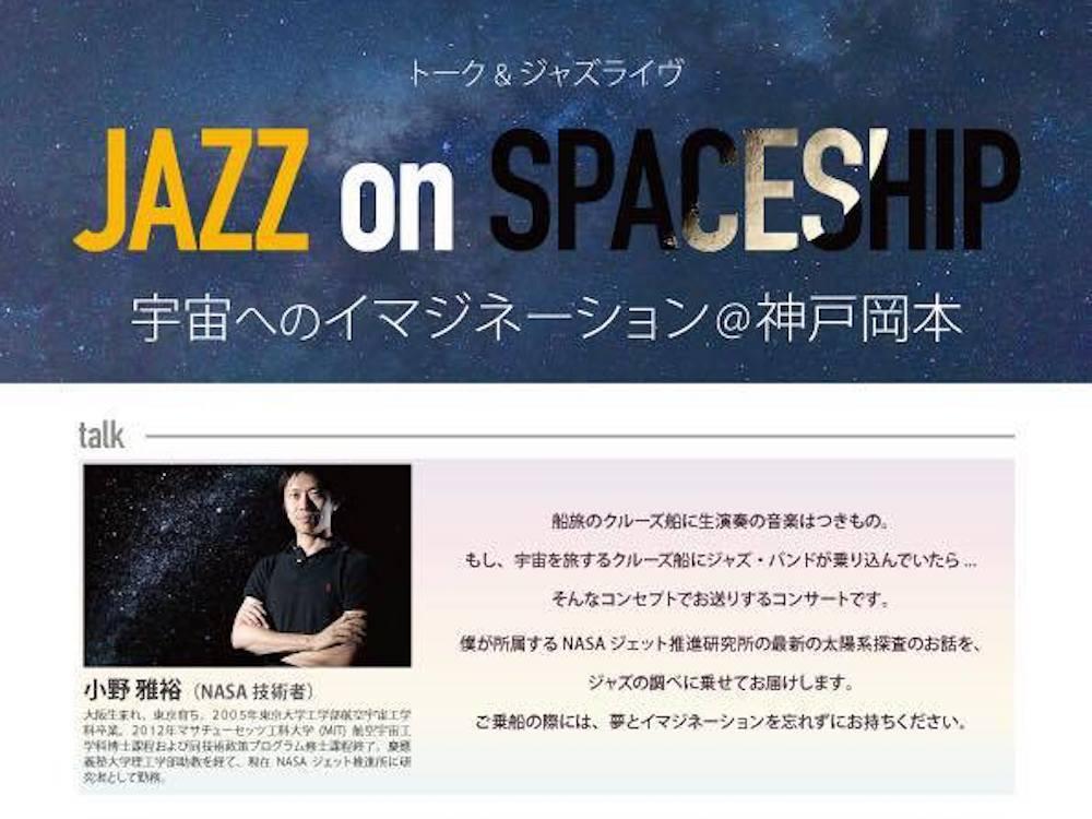 【JAZZ on SPACESHIP 宇宙へのイマジネーション@神戸岡本】で宇宙の話を聞きませんか?