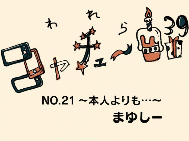 【アシスタント漫画】われらコヤチュー部 No.21 〜 『本人よりも・・・』 〜
