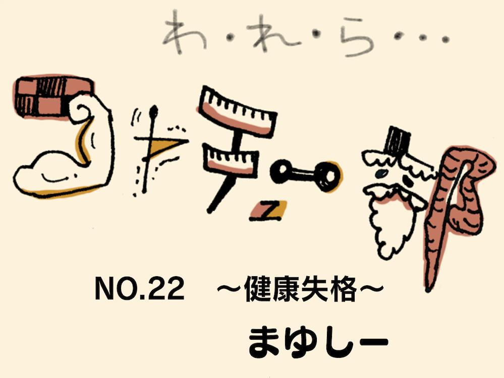【アシスタント漫画】われらコヤチュー部 No.22 〜 『健康失格』 〜