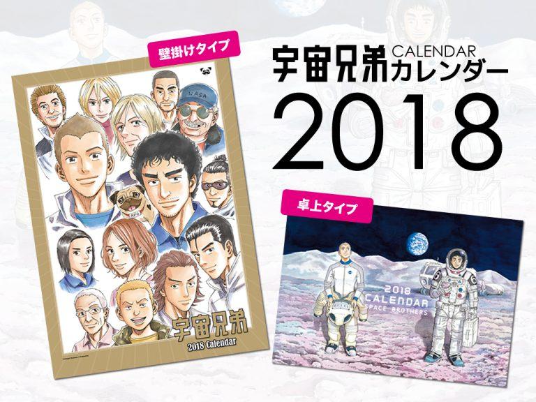 【※発売開始・各1666部限定!!※】『宇宙兄弟カレンダー2018』、本日発売開始!!