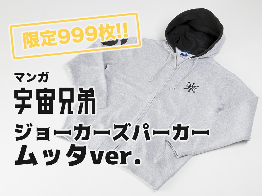 大好評です☆ ジョーカーズパーカー ムッタver.
