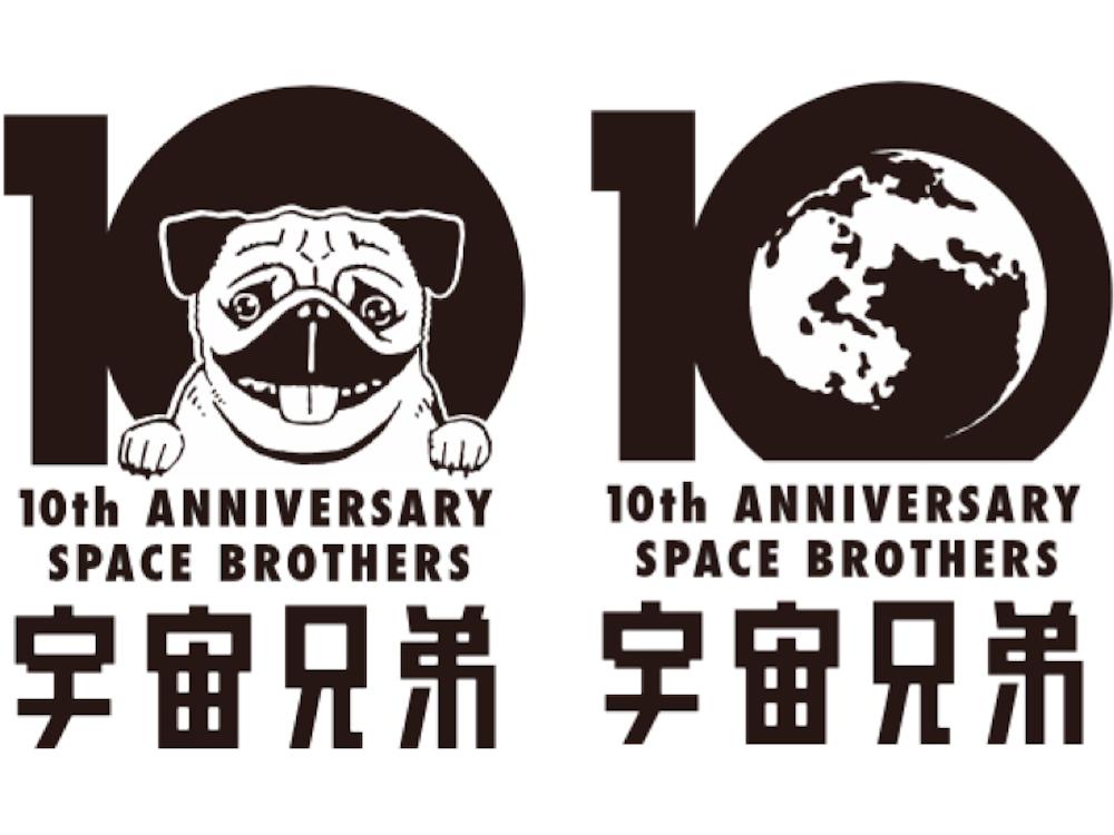 10周年イベントにたくさんのご応募ありがとうございました