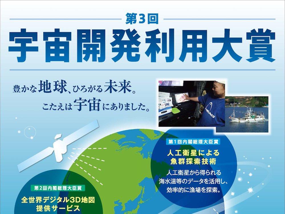 内閣府が第3回宇宙開発利用大賞を募集中!