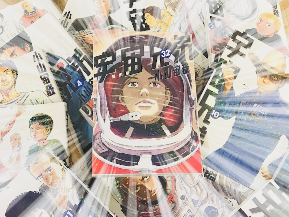 本日発売!『宇宙兄弟』32巻はゲットした?