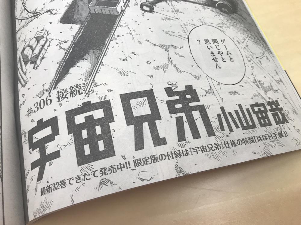 本日11月22日発売の「モーニング」に『宇宙兄弟』306話掲載!生原稿公開☆