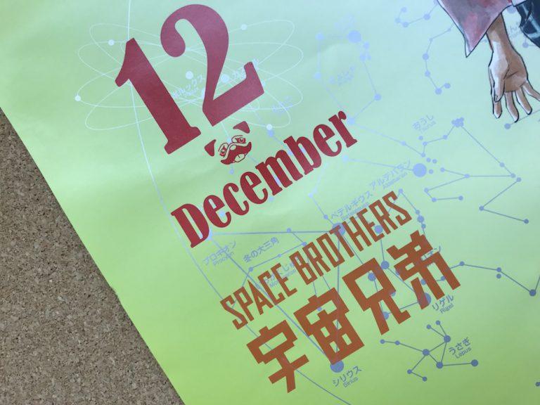 今日から12月☆壁掛けカレンダーのデザインは…?