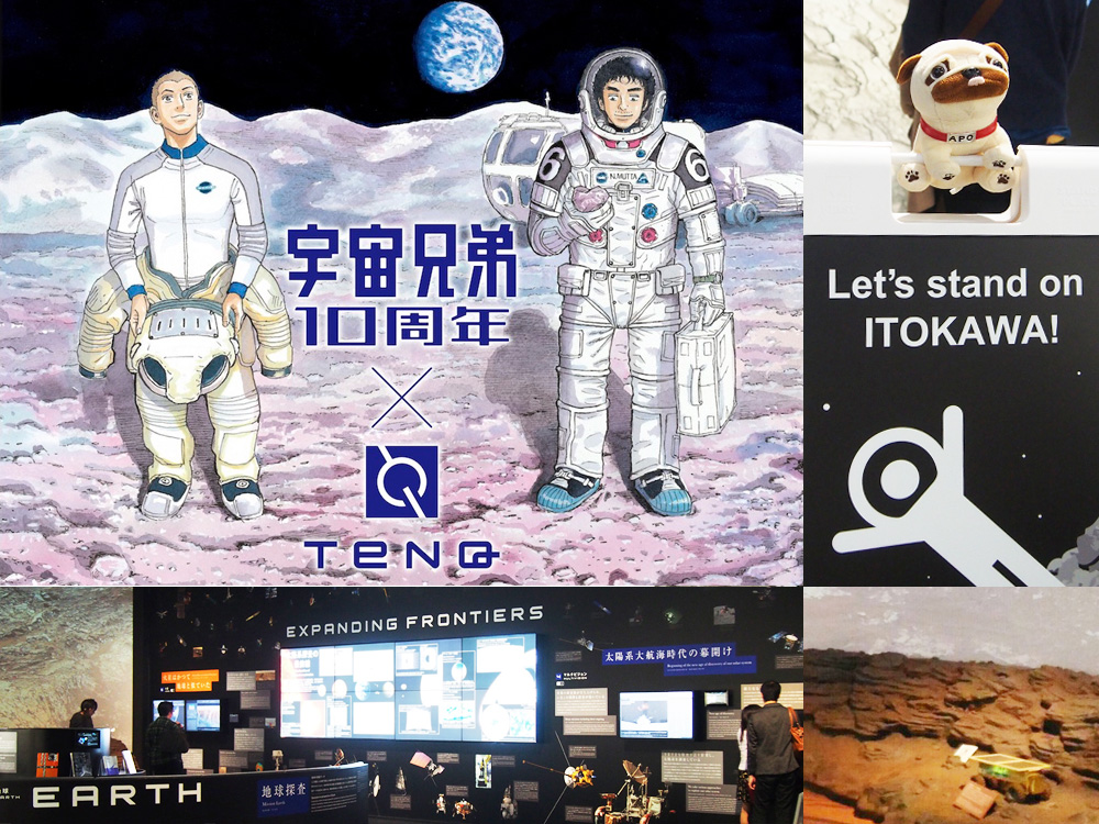『宇宙兄弟10周年』展示企画を宇宙ミュージアムTeNQにて開催中!