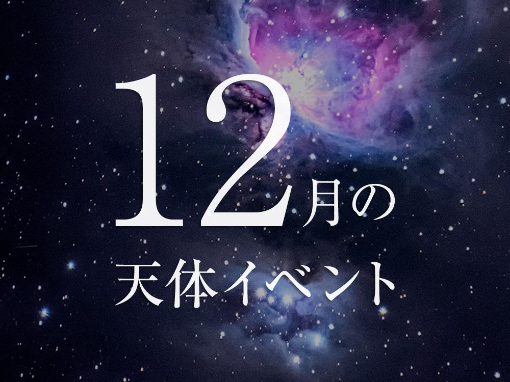 宇宙の今を知る☆12月の天体イベント情報