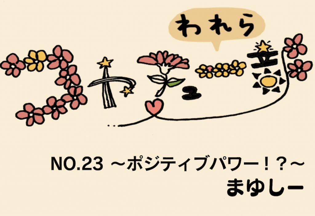【アシスタント漫画】われらコヤチュー部 No.23 〜 『ポジティブパワー』 〜
