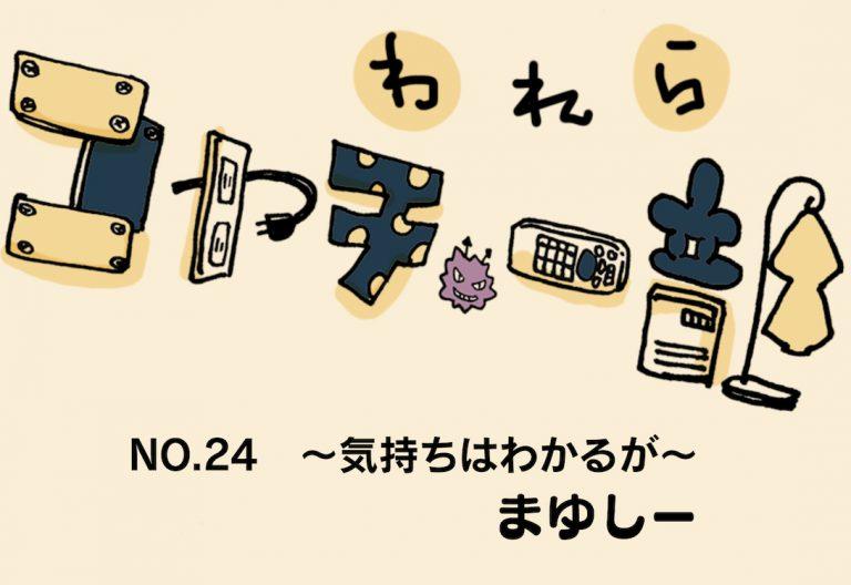 【アシスタント漫画】われらコヤチュー部 No.24 〜 『気持ちはわかるが』 〜