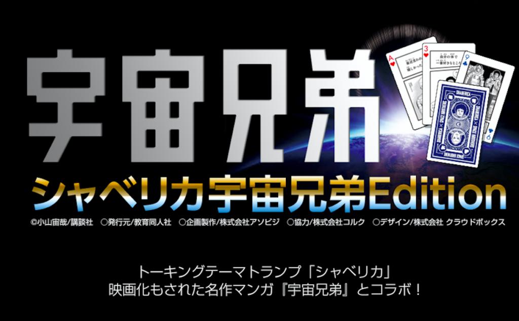 トーキングテーマトランプ「シャベリカ」とコラボ商品発売決定!