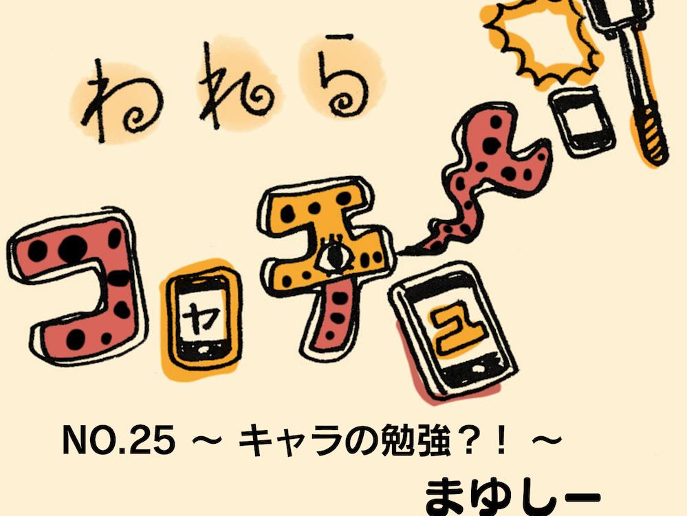 【アシスタント漫画】われらコヤチュー部 No.25 〜 『キャラの勉強?!』 〜