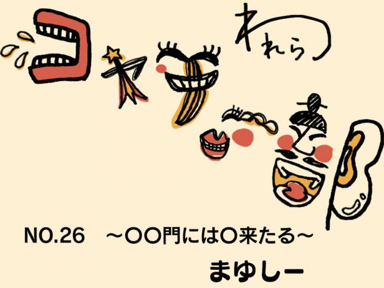 【アシスタント漫画】われらコヤチュー部 No.26 〜 『◯◯門には◯来たる』 〜
