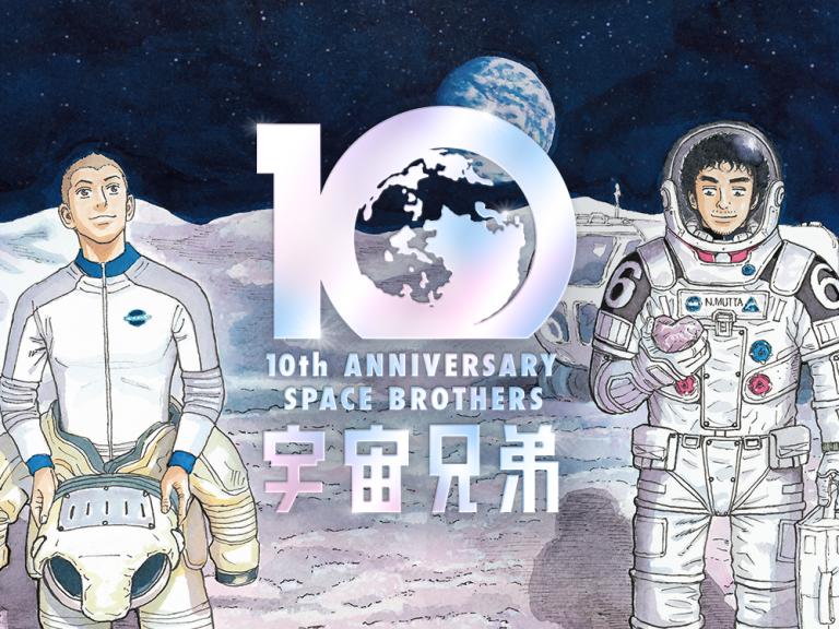 『宇宙兄弟』10周年YEARの集大成!4つのコラボを大発表☆